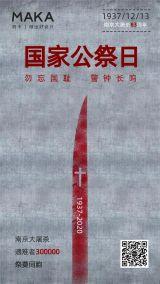 灰色简约扁平南京大屠杀遇难者国家公祭日早安日签宣传海报