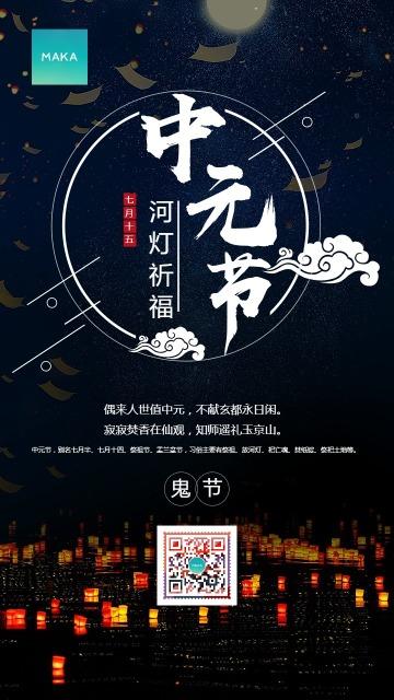 简洁黑色中国风二十四节气中元节鬼节海报