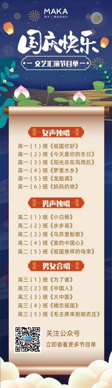 十一国庆汇演节目清单长页