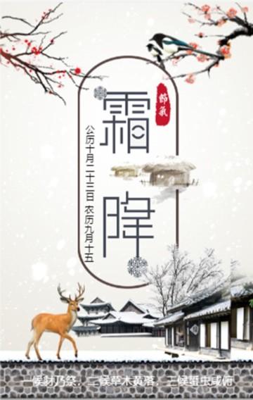 古典中国风二十四节气霜降企业宣传产品推广