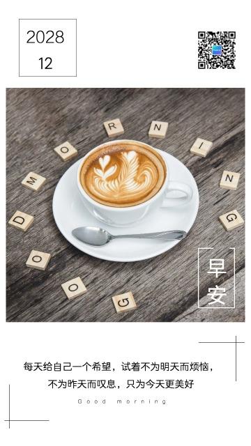 咖啡早晚安日签海报