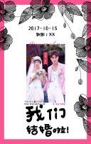 清新高端奢华粉色花朵婚礼邀请函请柬