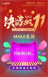 双11促销/购物狂欢节/双十一促销/天猫购物狂欢节/京东购物狂欢节/主题促销/购物节/新品促销/引爆