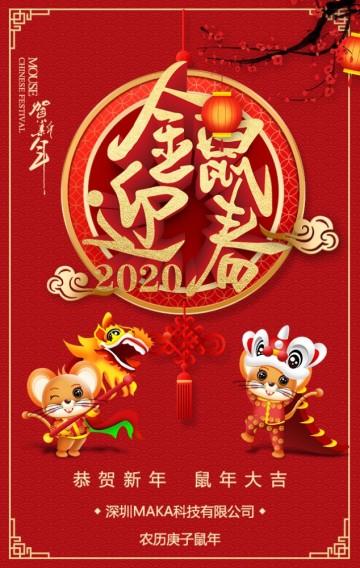 2020鼠年中国风红金喜庆新年春节祝福贺卡企业宣传H5