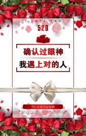 520爱情表白浪漫告白爱恋情书翻页H5