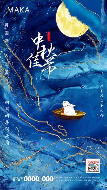 中国风中秋花好月圆节日祝福手机宣传海报