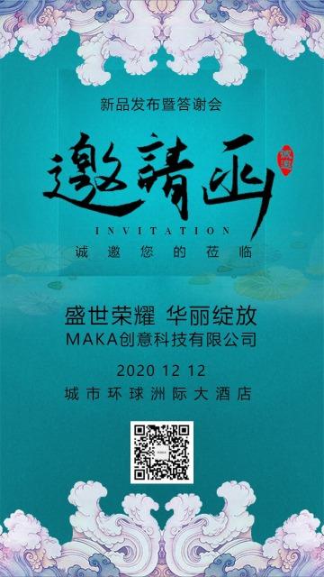 传统元素活动展会酒会晚会宴会开业发布会邀请函海报模板