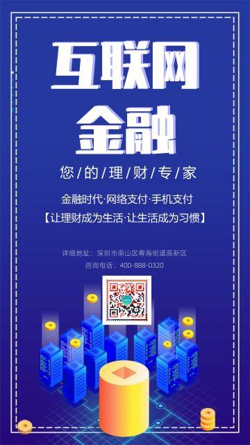 蓝色简约2.5D金融海报理财海报金融资本设计海报