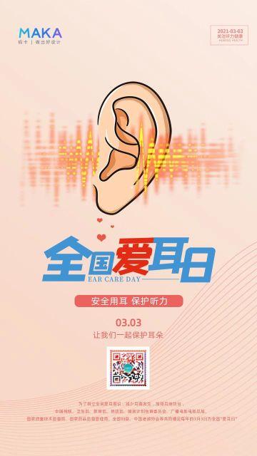 粉色简约风格全国爱耳日公益宣传手机海报