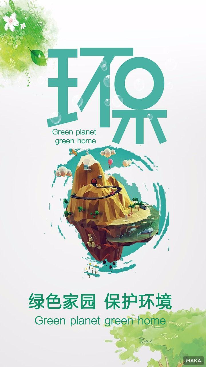 绿色地球环保海报