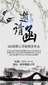 中国风公司新闻发布会邀请函