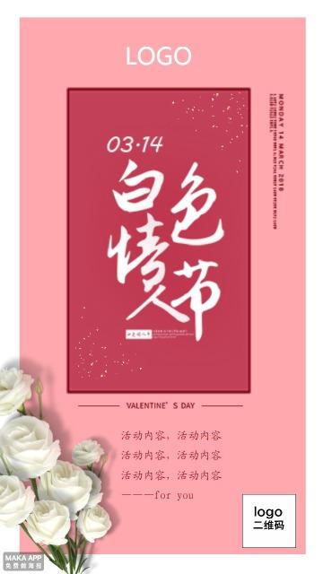314、白色情人节、贺卡、活动海报
