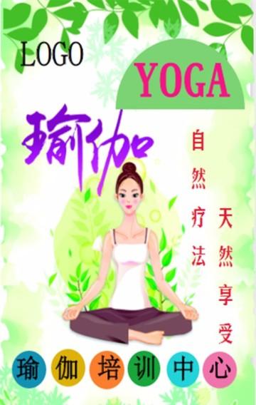 瑜伽招生/瑜伽培训/瑜伽宣传