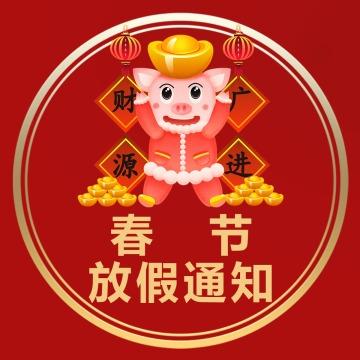 新年春节放假通知2019喜庆红色公众号封面小图