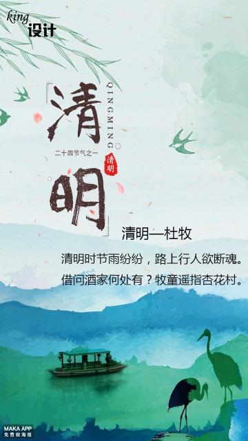 清明节/清明/寒食/寒食节