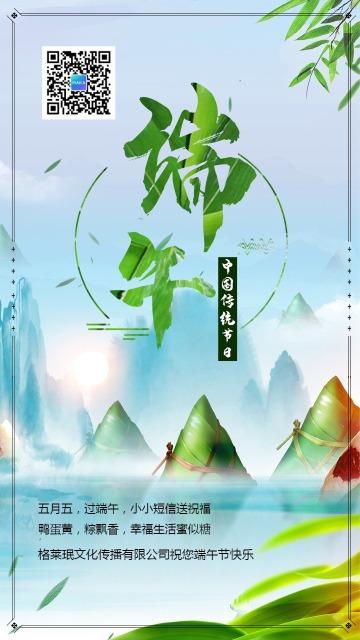 古风蓝色端午节祝福贺卡日签海报