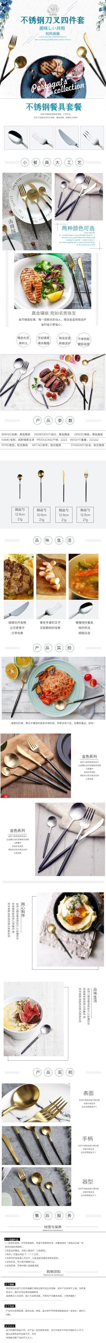 清新简约百货零售家居生活不锈钢餐具促销电商详情页