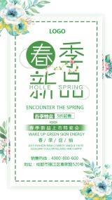 绿色清新风春季促销新品促销手机海报