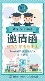 小清新幼儿园邀请函毕业典礼文艺汇演家长邀请海报