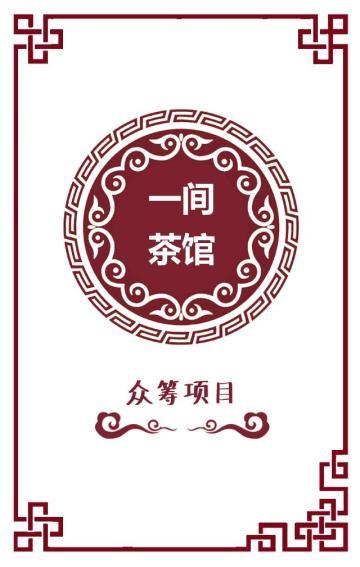 中国风茶馆