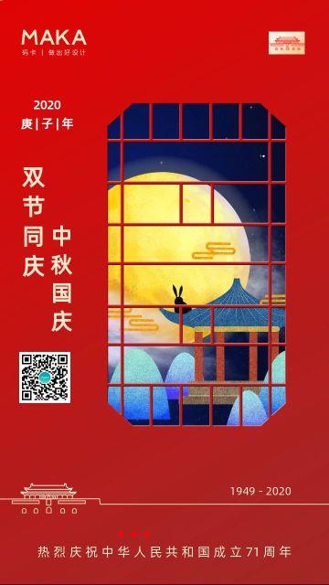 大气红色中秋国庆双节同庆宣传海报