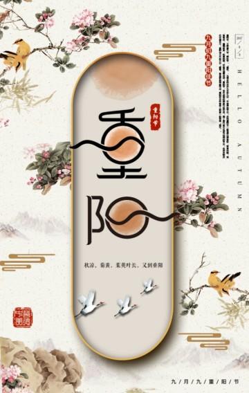 清新淡雅中国风重阳节节日祝福贺卡/重阳节贺卡/重阳祝福