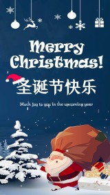 圣诞节贺卡 圣诞节祝福贺卡