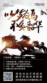 传统中国风水墨企业宣传公司校园人才招聘海报模板