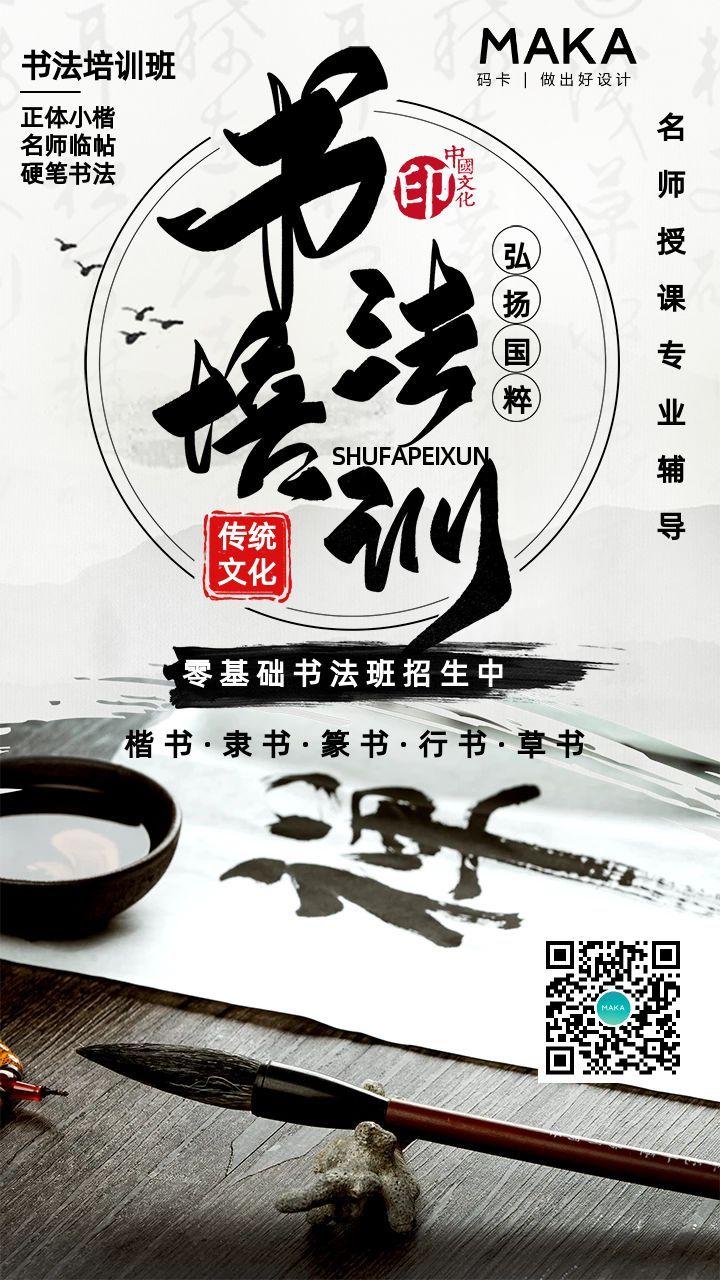 灰色水墨中国风书法培训班招生手机海报
