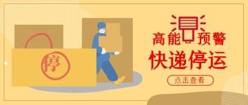 新春快乐 春节快递放假通知公众号封面头条