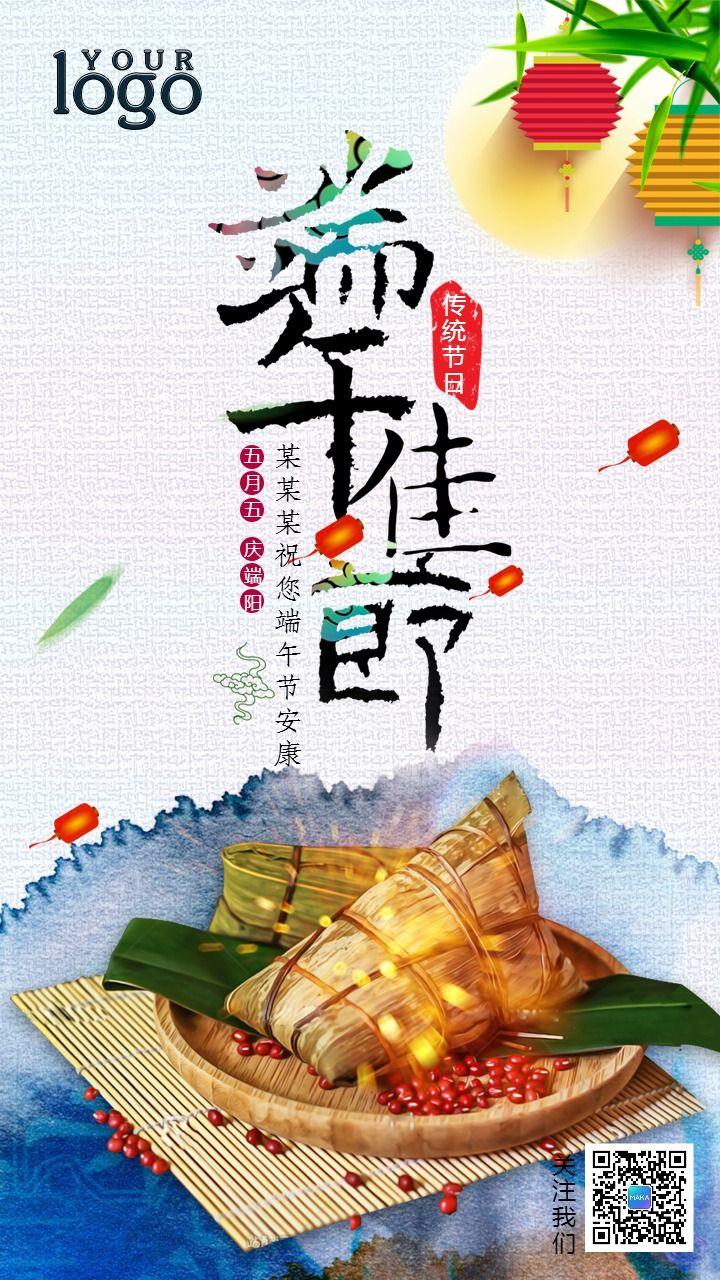 中国风企业通用端午节节日贺卡海报日签