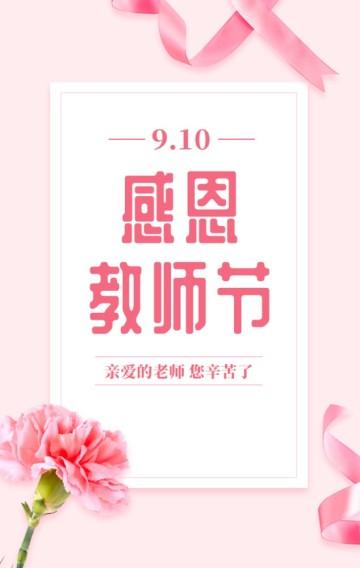 教师节粉色浪漫风格H5