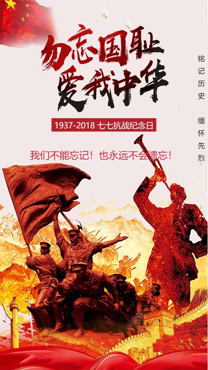 勿忘国耻七七抗战纪念日