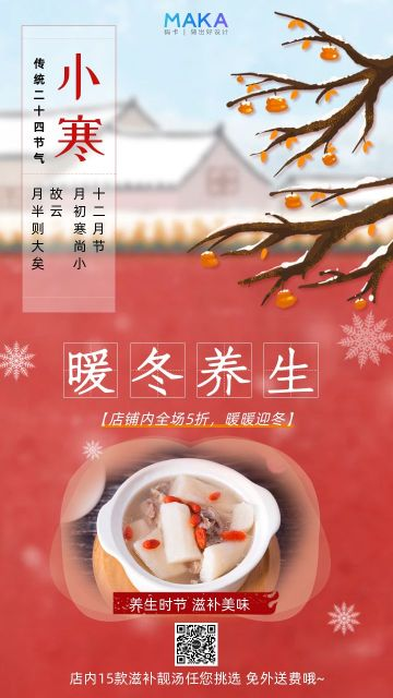 红色古风养生保健宣传手机海报