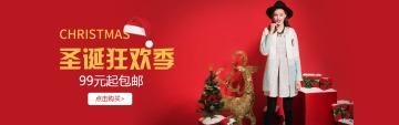 圣诞秋冬女装服饰电商banner