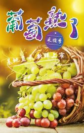 葡萄熟了,葡萄园宣传高定模板