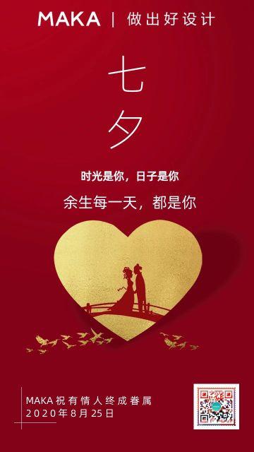 红色简约七夕情人节宣传海报