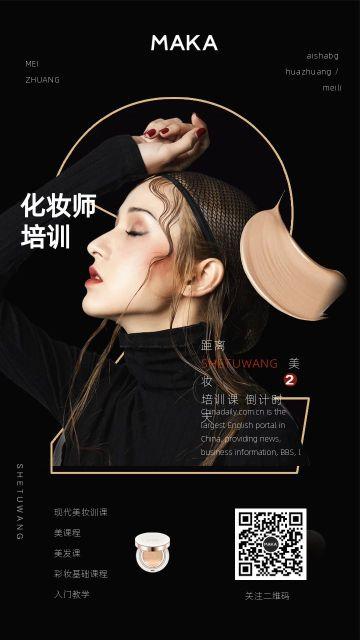 黑色化妆师培训学习学校指导课程等宣传海报设计模板