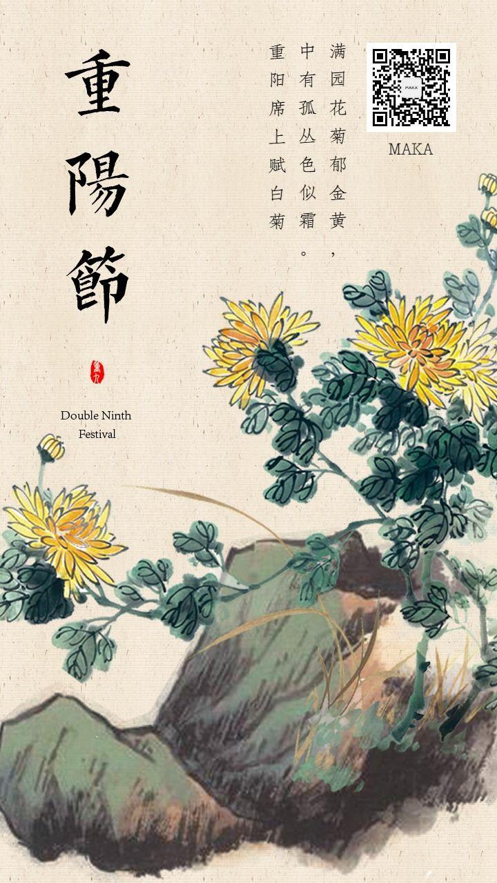 重阳节九月九国画菊花传统节日中式贺卡