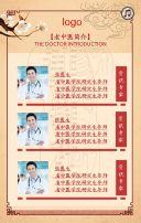 中医医院简介宣传模板|针灸