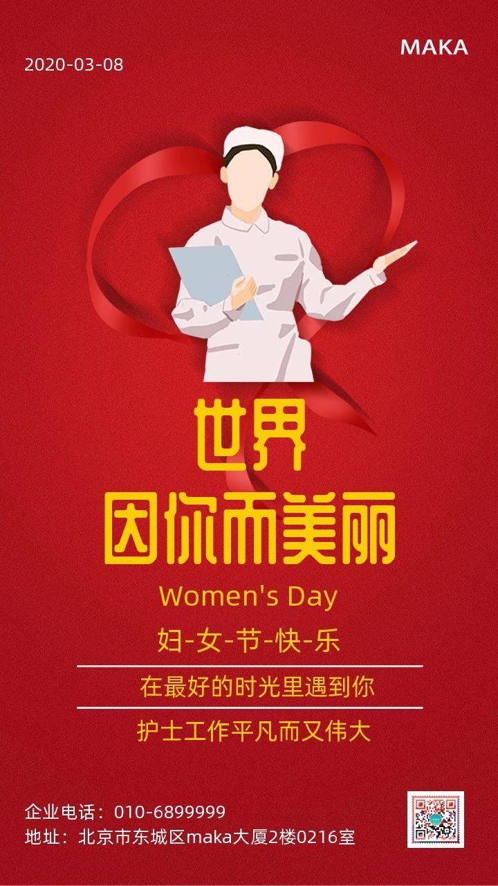 三八妇女节疫情防护简约节日祝福海报