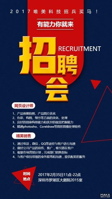 红色商务风格通用企业招聘模板