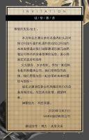 灰色高端商务发布会邀请函h5