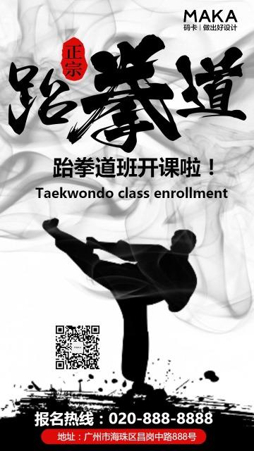水墨中国风跆拳道培训招生手机海报