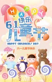 六一儿童节企业祝福贺卡企业宣传H5