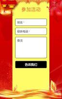 中国红年度表彰大会/大气时尚年会邀请函