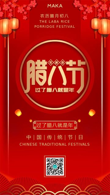 红色喜庆腊八节节日宣传手机海报