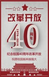 纪念祖国改革开放40周年