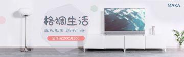 白色简约电商淘宝家具电视柜促销banner模板