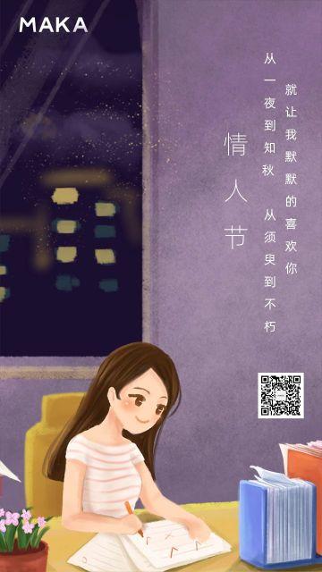紫色卡通老师214情人节节日祝福手机海报